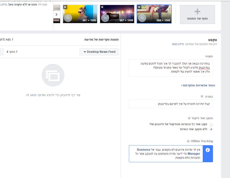 קמפיין פייסבוק לעסק