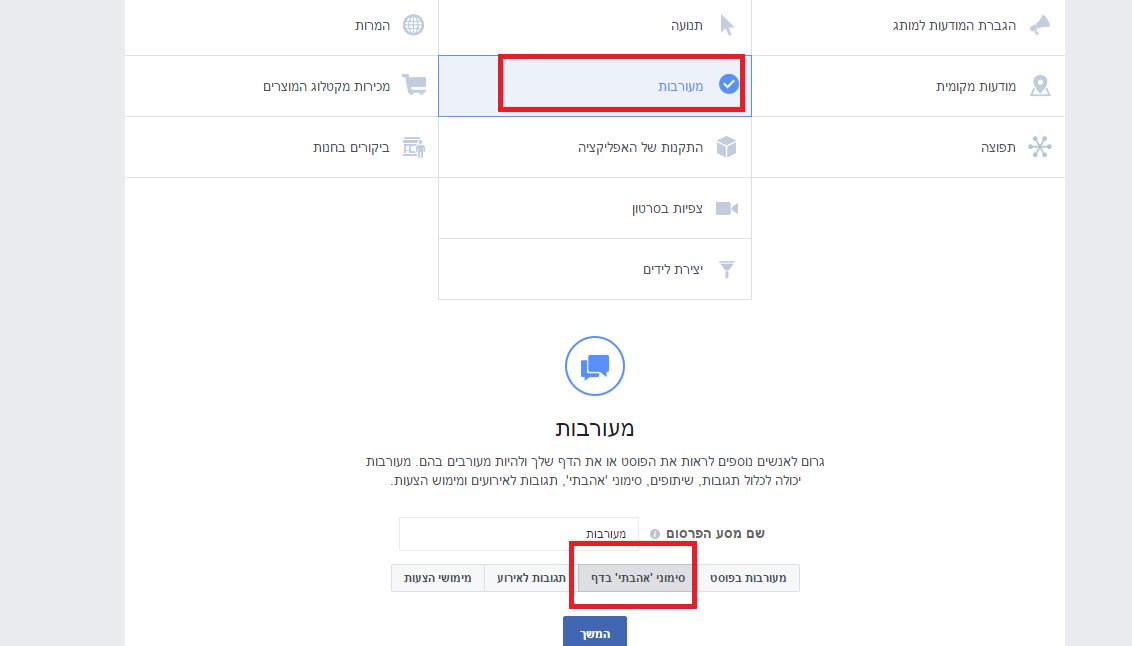 קמפיין פייסבוק לעסק שלב 2